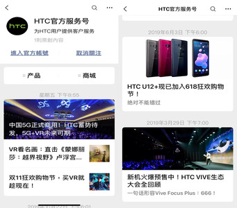 宏達電微信公眾號改名「HTC官方服務號」 否認淡出手機市場