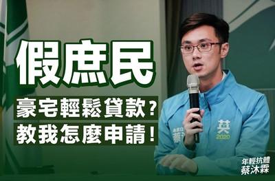 蔡沐霖問韓國瑜:哪間銀行能借5000萬給失業17年庶民?