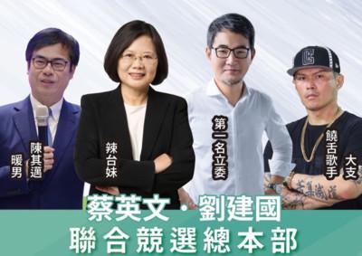 蔡英文、劉建國斗六競總大會 大支站台力挺