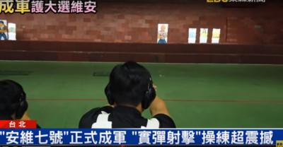 安維七號守護候選人安全 實彈操演畫面曝光