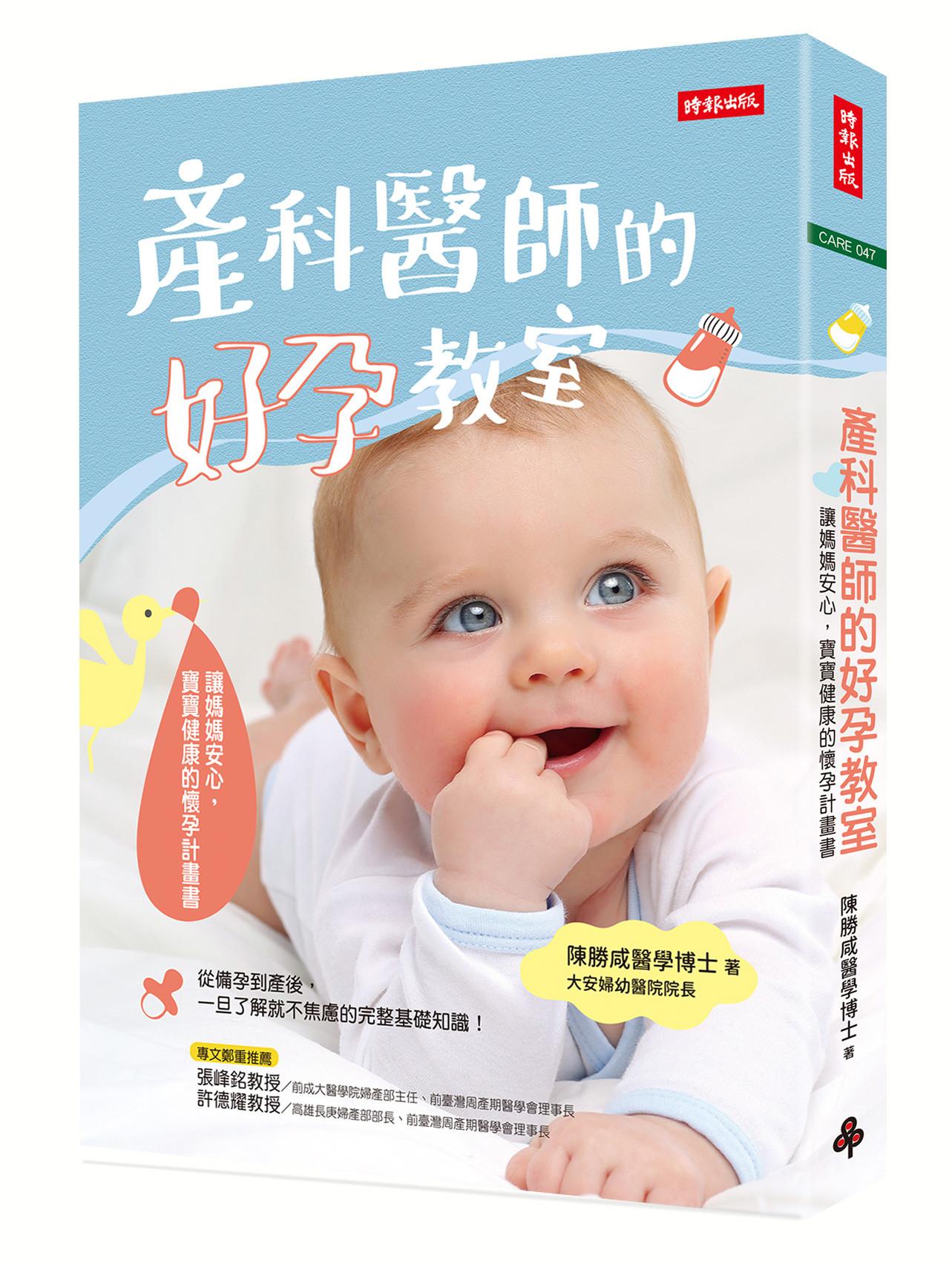 ▲▼書籍《產科醫師的好孕教室》。(圖/時報出版提供,請勿隨意翻拍,以免侵權。)