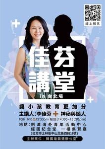 「李佳芬講堂台北場」開放報名!
