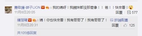 ▲蕭敬騰回覆「我親妹都沒那麼像」。(圖/翻攝鍾楚曦微博)