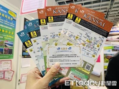 ITF/JR關西廣域鐵路周遊券買2送1