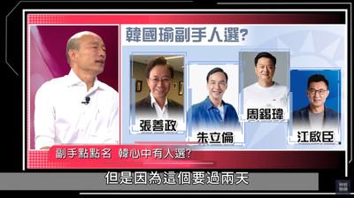 韓國瑜:過兩天才會正式宣布副手