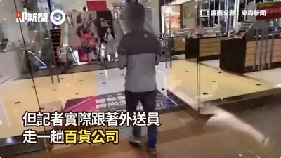 熊貓外送員下班逛東區百貨被趕 無奈嘆歧視