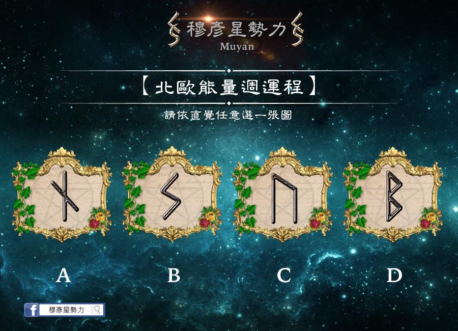 盧恩符文(圖/業者穆彥星勢力提供)