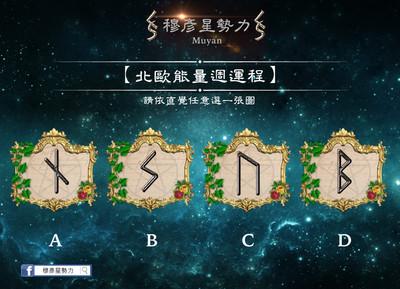 盧恩符文/憑直覺選符文,算11/11-17整體運勢