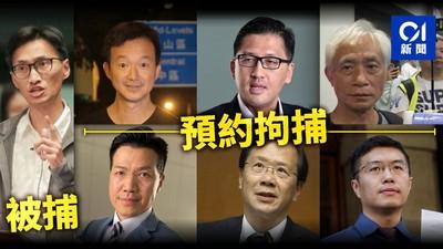 香港多名民主派議員被捕!港官員:無關會否押後區選