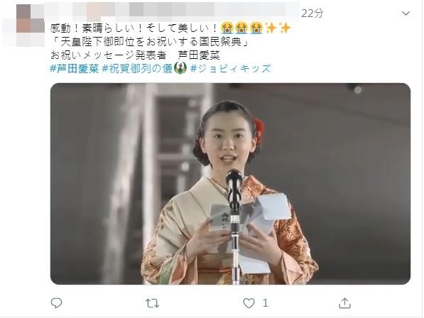 ▲▼天皇即位大典,蘆田愛菜代表新生代藝人念祝賀詞。(圖/翻攝自推特)