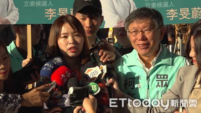柯P:李旻蔚雖是新人但台風穩健