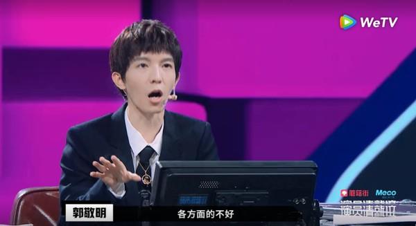 ▲郭敬明直言兩人表演全方面的不好。(圖/翻攝WeTV)