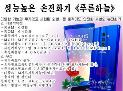 北韓最新手機支援指紋及人臉辨識