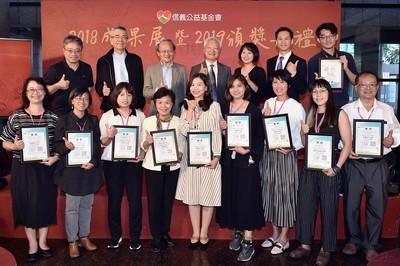 信義公益基金會「共好計畫」頒獎典禮