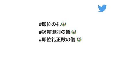 日皇即位遊行 推特推出特殊emoji