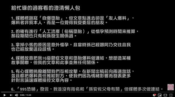 ▲米砂哽咽認墮胎!6聲明還原始末。(圖/翻攝自YouTube/Misa米砂)
