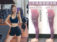 小紅書瘋傳!5招讓腿快速瘦下來 網友親試:大腿變好緊緻