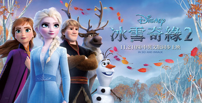 送你《冰雪奇緣2》夢幻周邊!