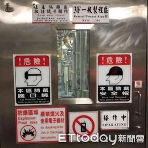 台南製藥公司傳工安事件