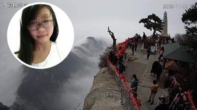女大生華山自拍墜崖摔死!景區拒負責