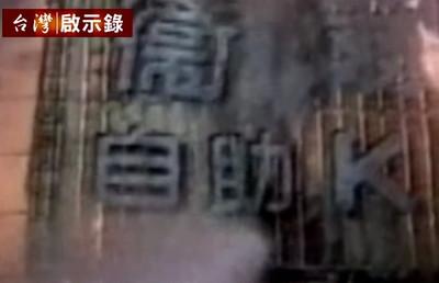 衛爾康大火奪64命「幽靈船傳說」 24年沒人敢買現址曝