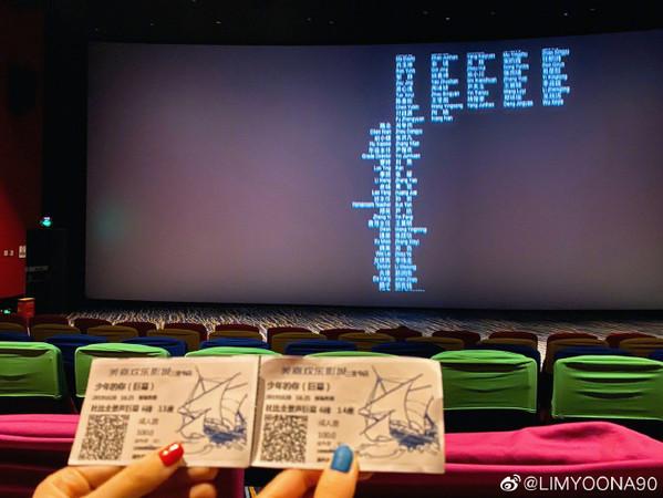 ▲潤娥看《少年的你》。(圖/翻攝自微博/潤娥)