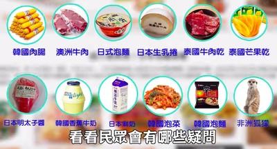 網購族注意!買這些超夯外國食品會觸法