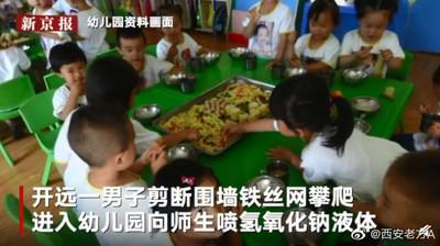 雲南男子闖幼兒園!噴強腐蝕性液體傷54人