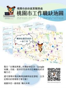 桃園就服處 開發「職缺地圖」網站