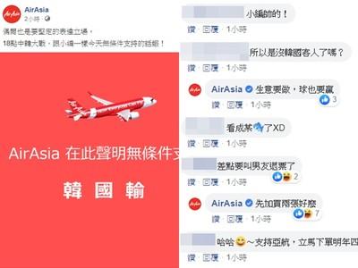 AirAsia聲明支持韓國輸!6000網細看傻眼