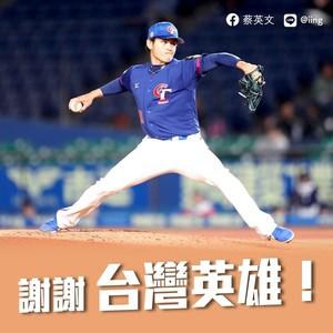 蔡英文PO張奕帥照「謝謝台灣英雄」 9萬網狂讚:國際賽首次完封韓國