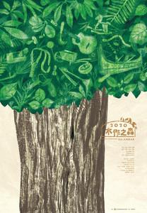林務局爆款月曆2020「木作之森」曝