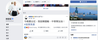 韓國瑜19字臉書回應中韓大戰:我愛韓國輸