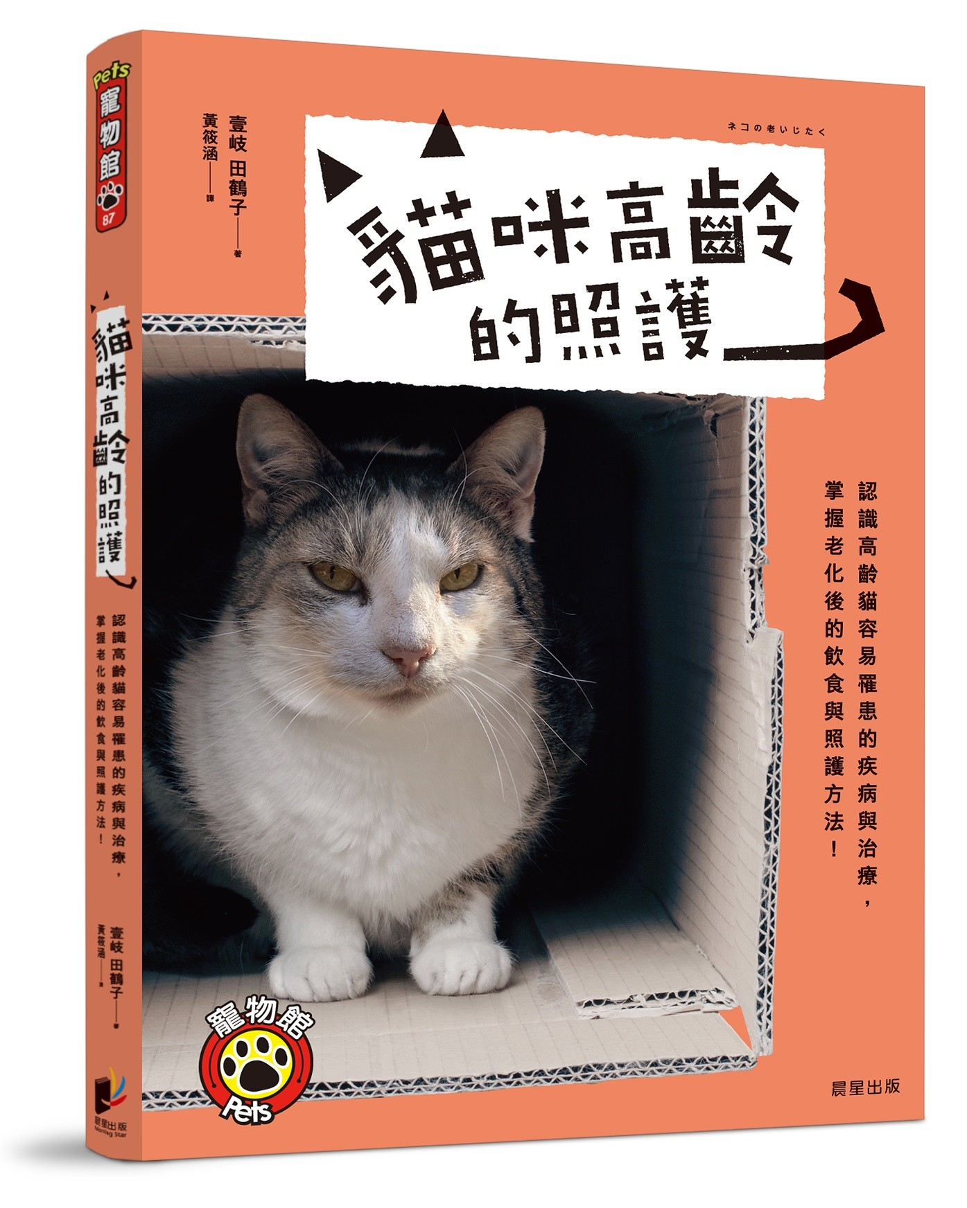 ▲▼書籍《貓咪高齡的照護》。(圖/晨星出版提供,請勿隨意翻拍,以免侵權。)