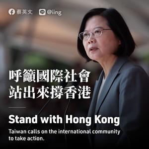 蔡英文呼籲「Stand with Hong Kong」:自由和法治正被威權侵蝕