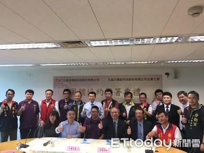 元晶太陽能首簽訂團體協約