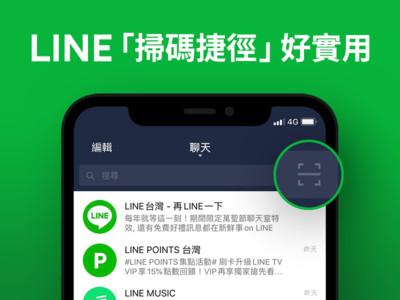 LINE再改版!新增掃碼捷徑 秒加好友、辨識圖片轉文字檔、幫翻譯