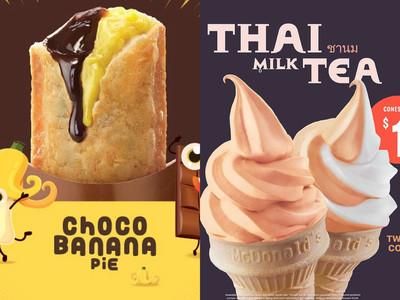 新加坡麥當勞泰奶霜淇淋超欠吃
