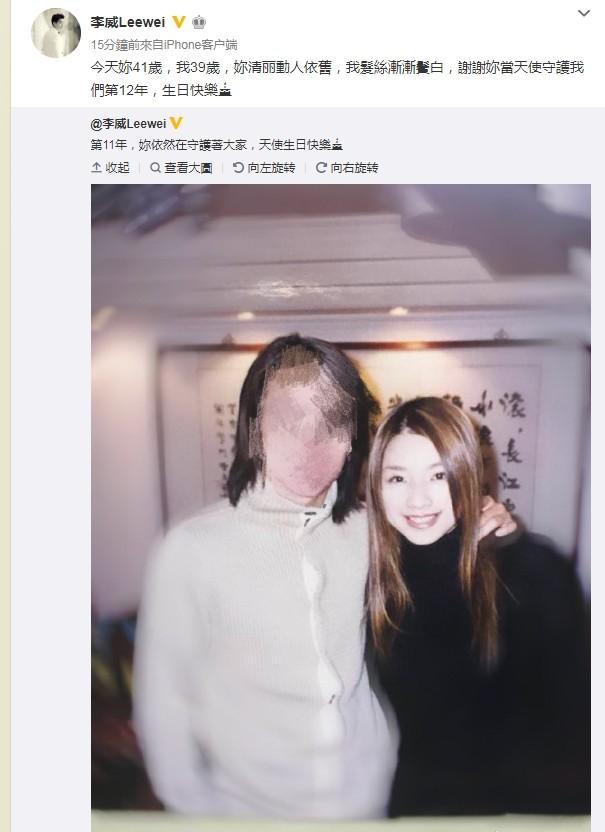 ▲▼李威連續12年悼念許瑋倫。(圖/翻攝自微博/李威)