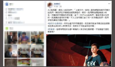 何韻詩來台手機驚爆遭監控 東吳大學副教授喊冤
