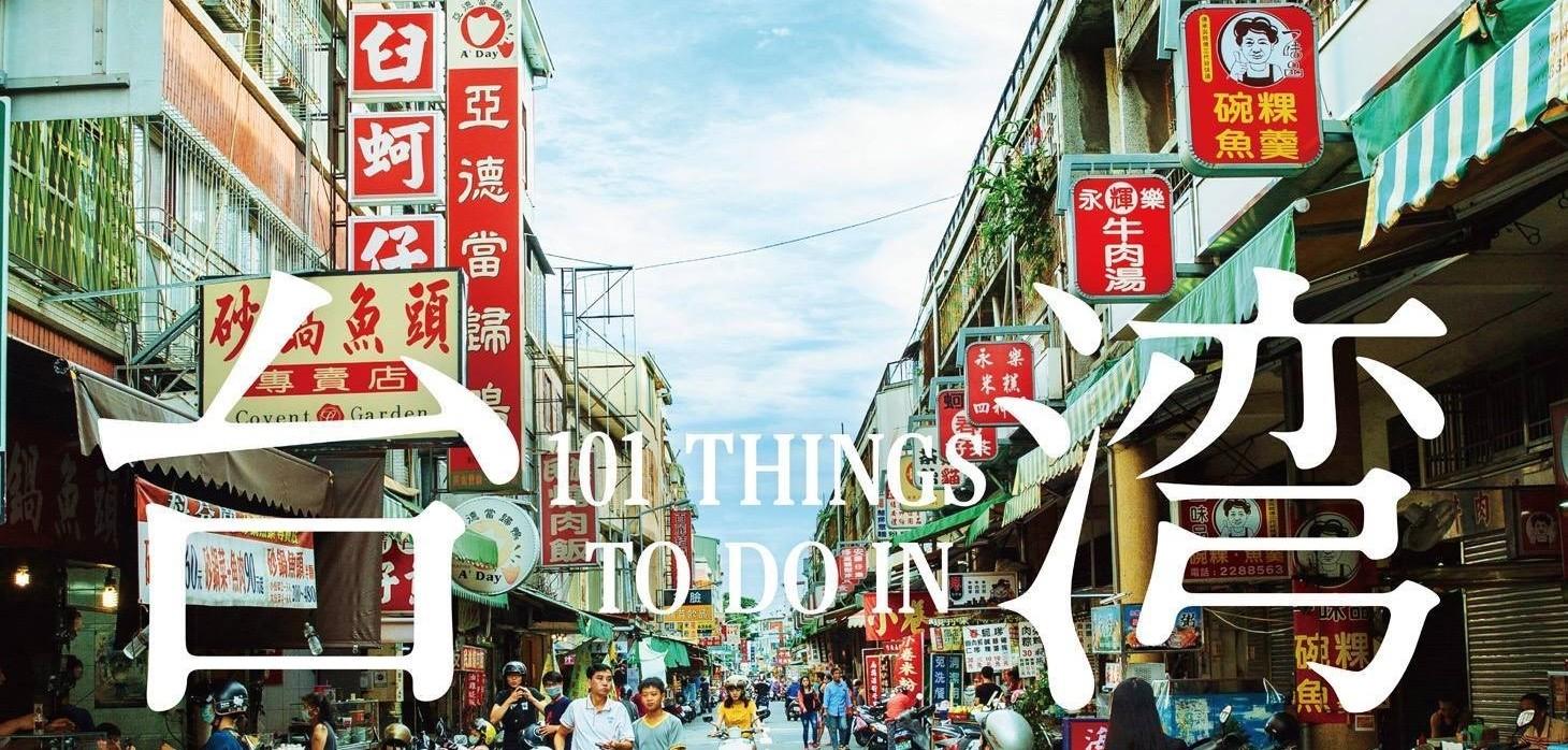國華街當雜誌封面很丟臉? 日觀察家:這才是日本人期待的台灣魅力