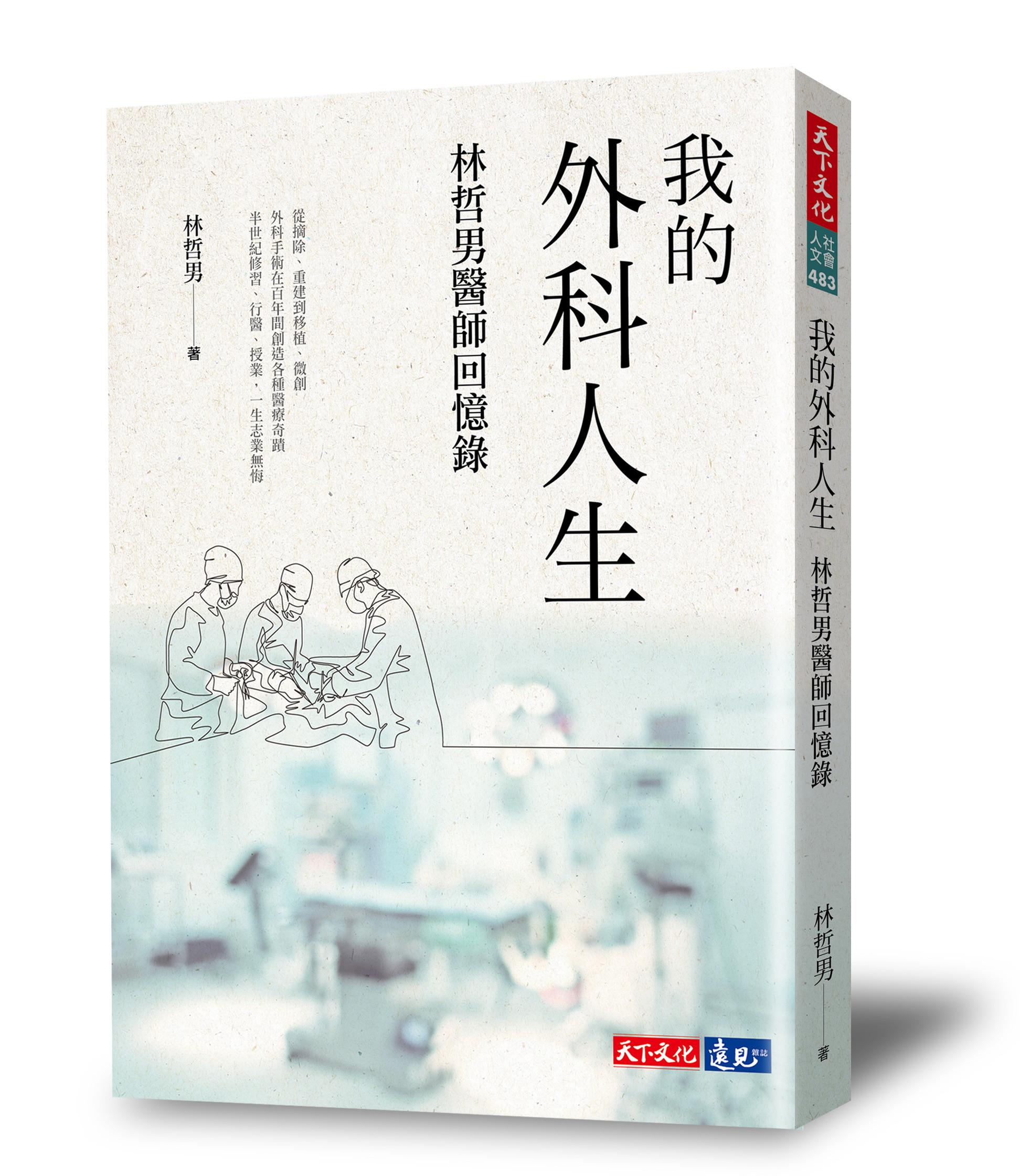 ▲▼書籍《我的外科人生:林哲男醫師回憶錄》。(圖/天下文化提供,請勿隨意翻拍,以免侵權。)