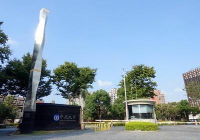 香港校園發生衝突 中原大學聲明
