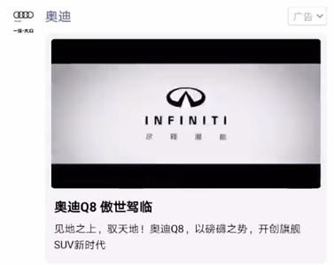 奧迪Q8廣告顯示「Infiniti」車型!騰訊下架致歉