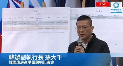 民進黨看見韓國瑜買房「見獵心喜」