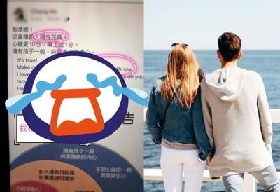 臉書發文:「隨性」花錢!外國男友按翻譯氣炸