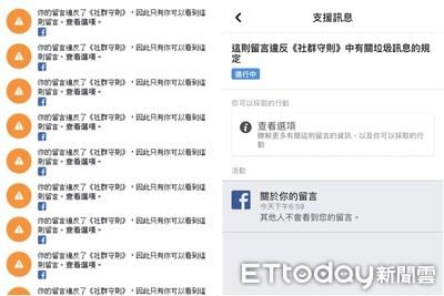 即/台網大量下架貼文 臉書調查出爐