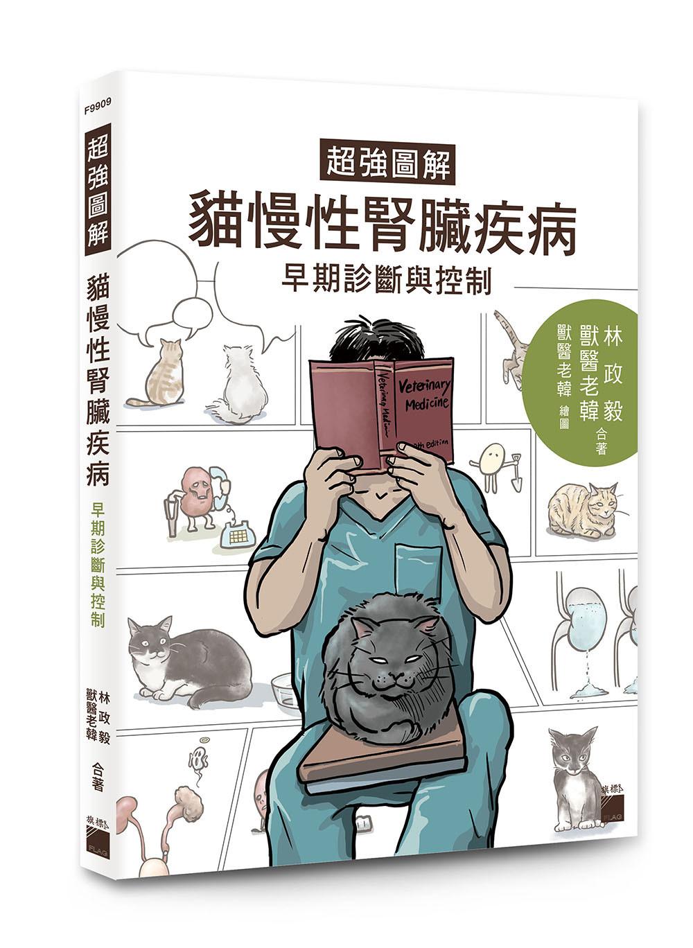 ▲▼書籍《超強圖解 貓慢性腎臟疾病早期診斷與控制》。(圖/旗標提供,請勿隨意翻拍,以免侵權。)