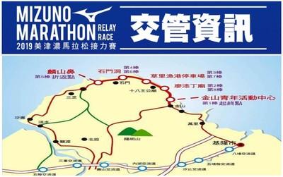 MIZUNO馬拉松接力賽17日登場