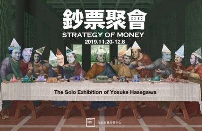 日本藝術家掀起紙幣風暴